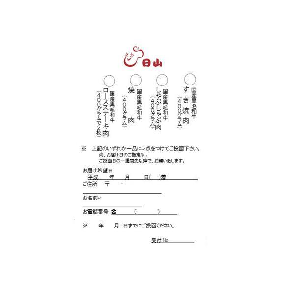 日山 選べるギフト02