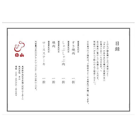 日山 選べるギフト01