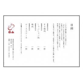 【目録】日山 選べるギフト