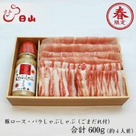 国産豚 しゃぶしゃぶ用セット (ごまだれ付き)600g入(約4人前)