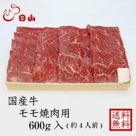 国産牛 モモ焼肉用折詰 1折 600g 入 (約4人前)