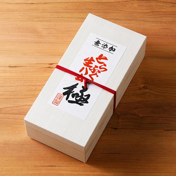【送料無料】とらふぐ生ハム 極【下関三海の極味】03