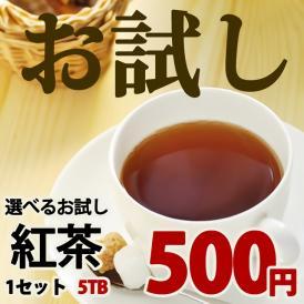 21種類の紅茶から選べるお試し紅茶  1セット(5TB入り)