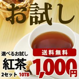 21種類の紅茶から選べるお試し紅茶  2セット(5TB×2)