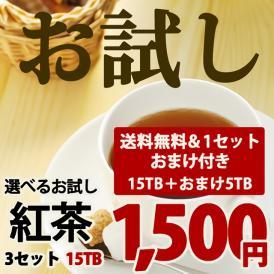 21種類の紅茶から選べるお試し紅茶  3セット(5TB×3)