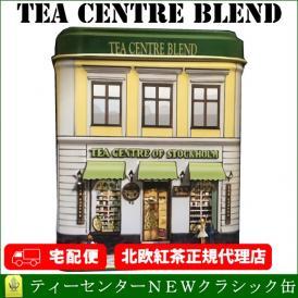 北欧紅茶・ティーセンターNEWクラシック缶
