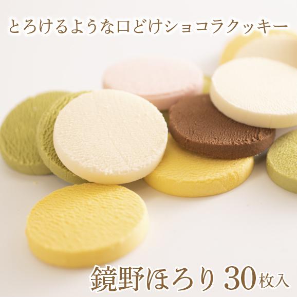 鏡野ほろり(30枚入)02