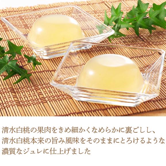 岡山県産清水白桃100% 果実たっぷりとろけるような濃質食感 清水白桃ジュレ12個入03