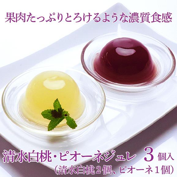岡山県産果実100%とろけるような濃質食感 清水白桃・ピオーネジュレ3個入02