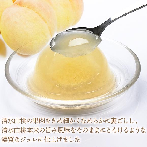岡山県産果実100%とろけるような濃質食感 清水白桃・ピオーネジュレ3個入03