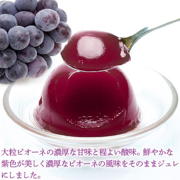 岡山県産果実100%とろけるような濃質食感 清水白桃・ピオーネジュレ3個入04