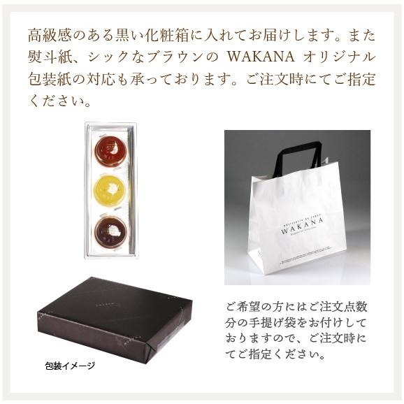 岡山県産果実100%とろけるような濃質食感 清水白桃・ピオーネ・フルーツトマトジュレ3個入06