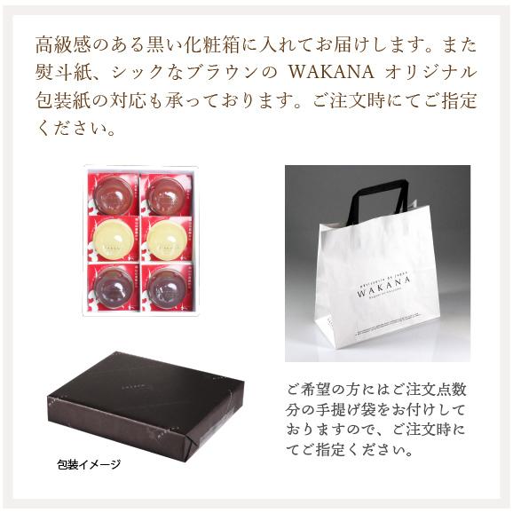 岡山県産果実100%とろけるような濃質食感 清水白桃・ピオーネ・フルーツトマトジュレ6個入06