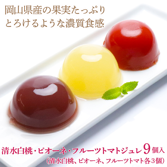 岡山県産果実100%とろけるような濃質食感 清水白桃・ピオーネ・フルーツトマトジュレ9個入02