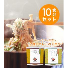 カレーみそポタ2種 10食セット