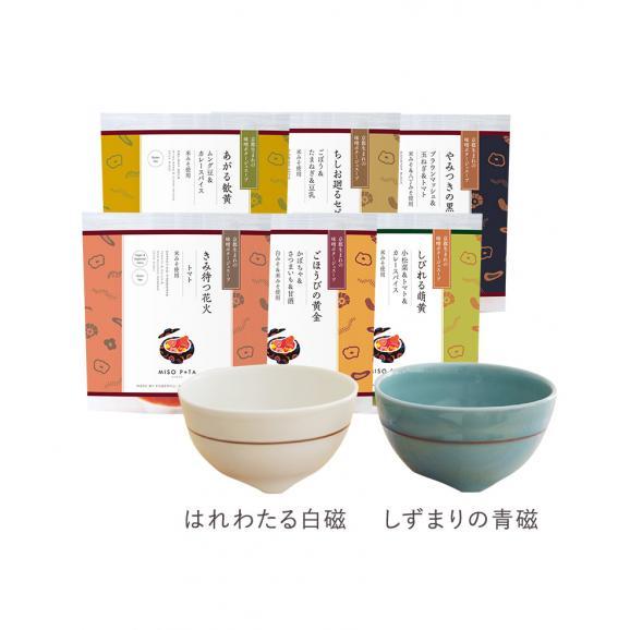 汁碗(はれわたる白磁) + みそポタ3袋セット02