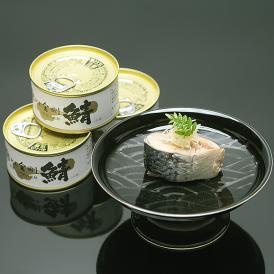 割烹金剛厳選 鯖缶詰(水煮) 3缶セット(化粧箱入)
