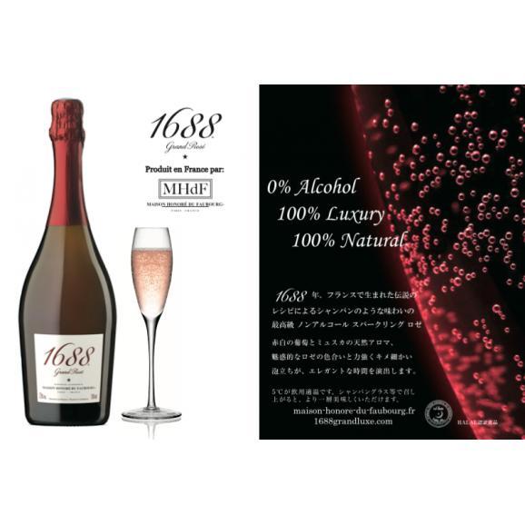 """1688 グラン・ロゼ&グラン・ブラン """"ノンアルコール""""紅白2本セット(専用箱付)05"""