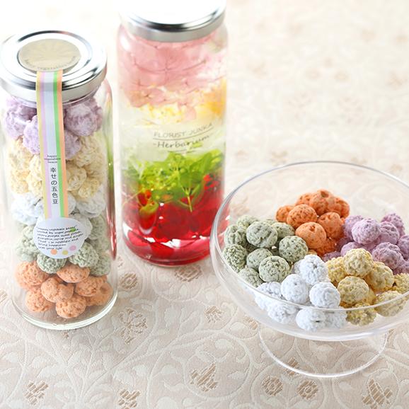 幸せの贈りもの ~幸せの五色豆と五色ハーバリウムギフトボックス~01