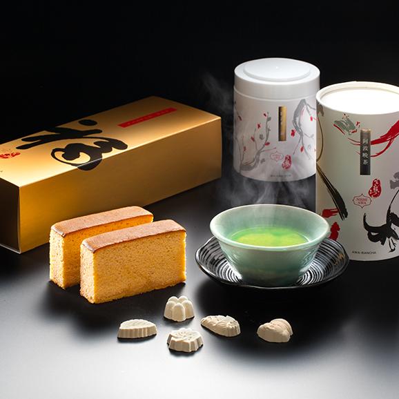 【送料無料】『くらし福らむ にし阿波ギフト』 極上の和三盆を使ったカステラとお干菓子、発酵阿波晩茶のセット01