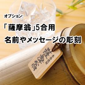 【オプション】「薩摩翁」5合用 名前やメッセージの彫刻