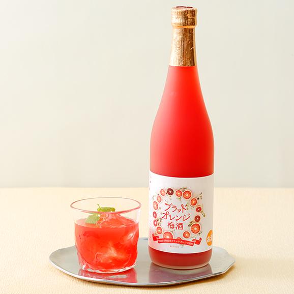 ブラッドオレンジ梅酒01