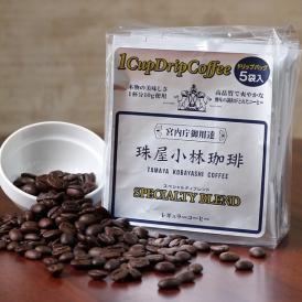 スペシャルティブレンド 1 Cup Drip Coffee 5p (10g×5個)