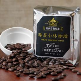 トゥーイン・ディープブレンドコーヒー(カフェオレ用)200g
