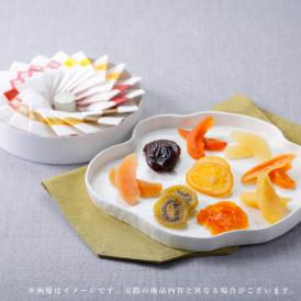 国産果実のセミドライフルーツ9種類を一切れずつ包み、手まりをイメージしたボックスに詰め込んだ一品。