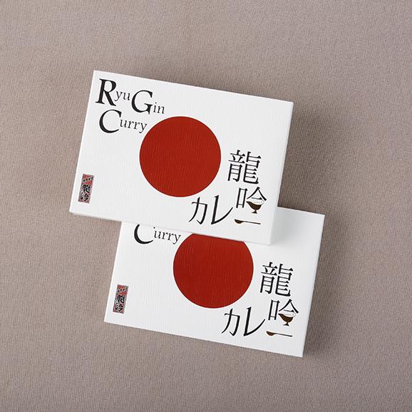 龍吟カレー(200g)×2箱03