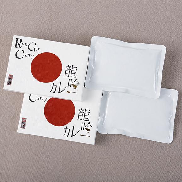 龍吟カレー(200g)×2箱04