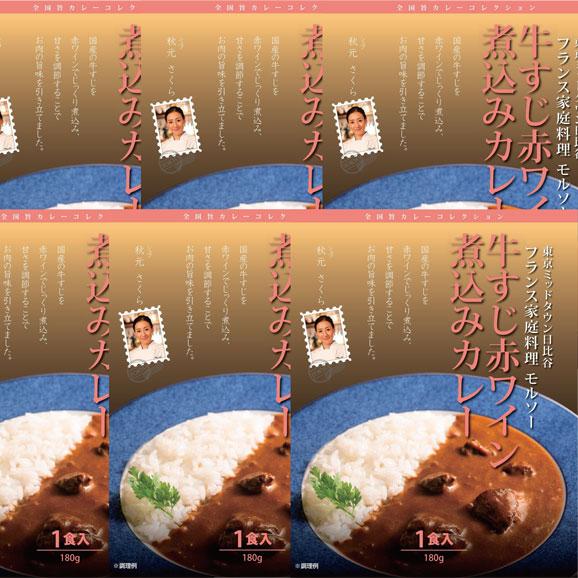 モルソー 秋元さくら監修 国産牛すじ赤ワインカレー6個セット02