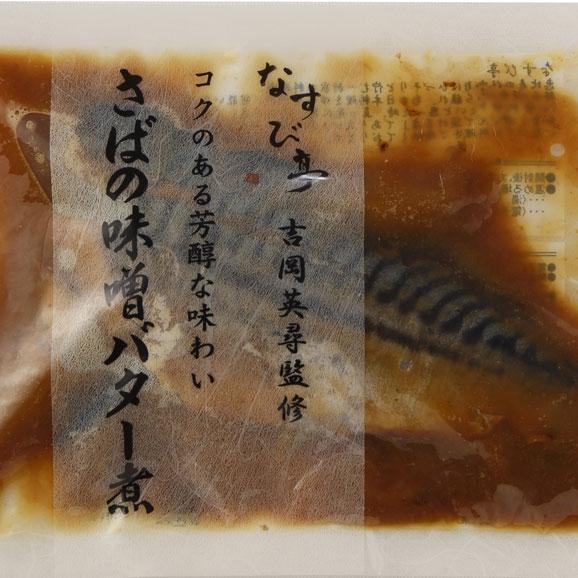 なすび亭 吉岡英尋監修 便利な常温煮魚2種02
