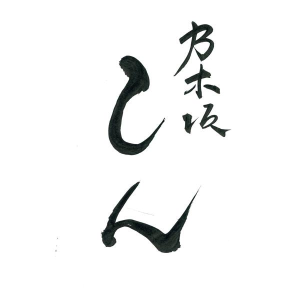 乃木坂しん 石田伸二監修 徳島県産豚肉と特製ぽん酢醤油05