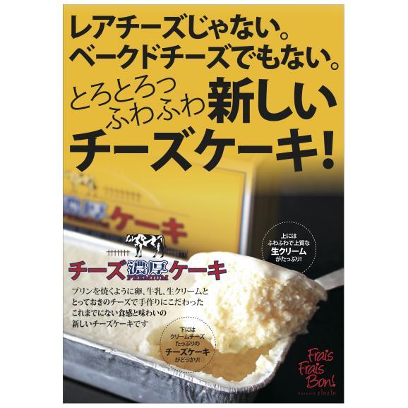【1日限定5セット:8月31日までの期間限定で送料無料!】濃厚プレミアムチーズケーキ3箱セット02