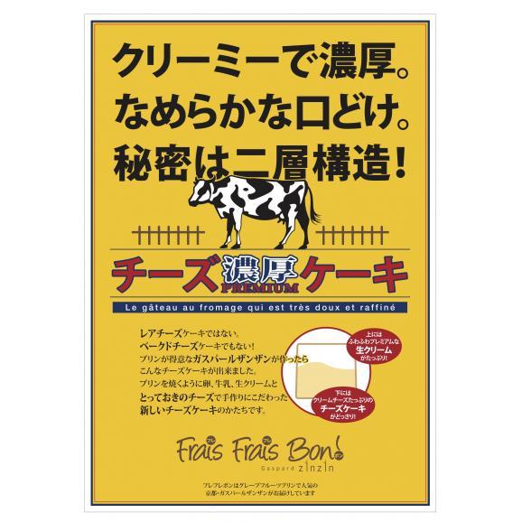 【1日限定5セット:8月31日までの期間限定で送料無料!】濃厚プレミアムチーズケーキ3箱セット03