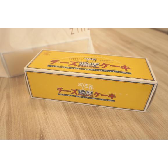 【1日限定5セット:8月31日までの期間限定で送料無料!】濃厚プレミアムチーズケーキ3箱セット05