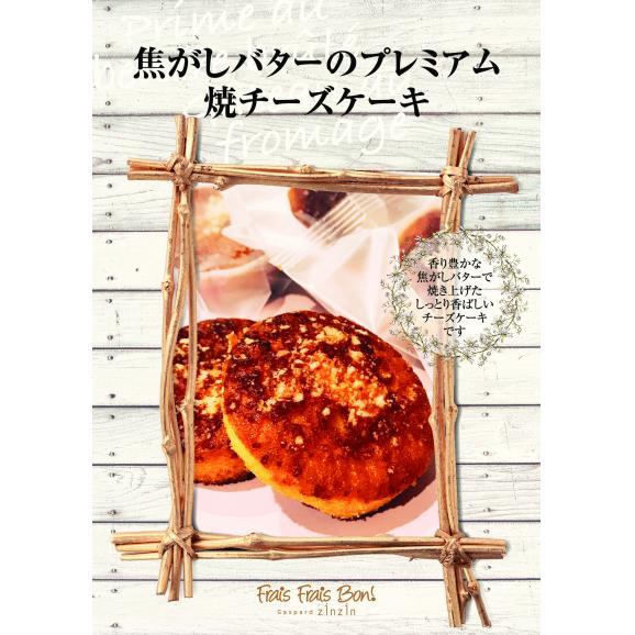 焦がしバターのプレミアム焼きチーズケーキ【6個入り】02