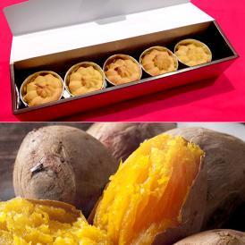 「夢百笑蜜芋」大人気の「蜜芋のスィートポテト 5個」と「蜜芋の焼き芋1㎏」が入ったおトクな福袋!