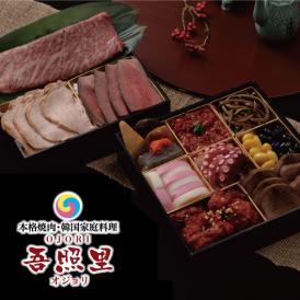 お肉と韓国料理のおせち 「両班(ヤンバン)」【送料無料】【 生おせち 】【3人~4人前 】【 13品目 】【 2段 】
