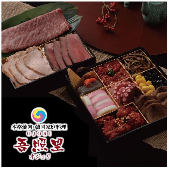 お肉と韓国料理のおせち 「両班(ヤンバン)」【送料無料】【 生おせち 】【3人~4人前 】【 13品目 】【 2段 】01