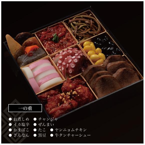 お肉と韓国料理のおせち 「両班(ヤンバン)」【送料無料】【 生おせち 】【3人~4人前 】【 13品目 】【 2段 】02