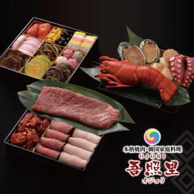お肉と韓国料理のおせち 「耽羅(タムチ)」【送料無料】【 生おせち 】【4人~5人前 】【 18品目 】【 3段 】