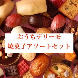 お家でほっこりホットショコラ飲みながら、デリーモの焼菓子召し上がりませんか?