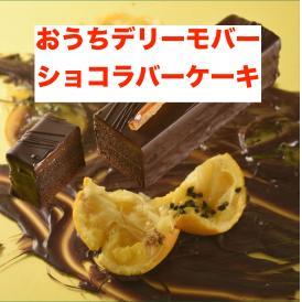 【8月8日20時再販 お買得】おうちデリーモ ショコラバー2本セット【冷凍発送】【着日指定❌】
