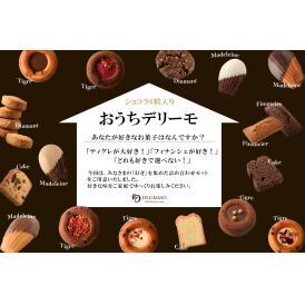 【日付指定不可】あなたが選んだおうちデリーモ ショコラ6粒つき