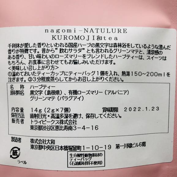 KUROMOJI和tea(黒文字ハーブティー)3袋03