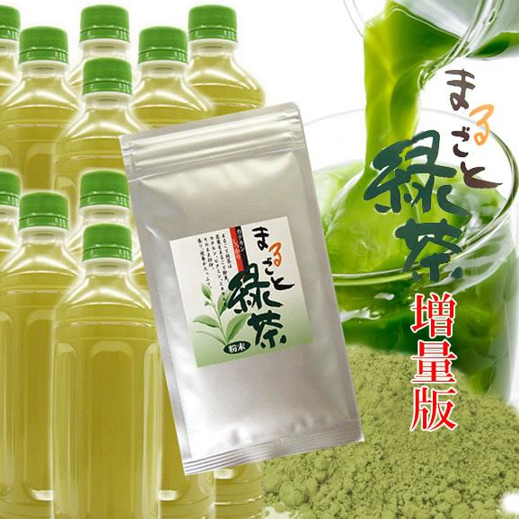 【送料無料】まるごと緑茶(ペットボトル200本分!)2袋同時申込みで1袋プレゼント!01