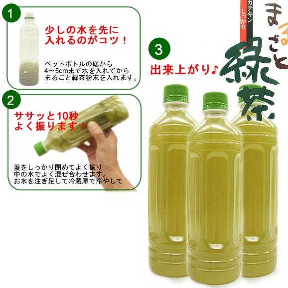 【送料無料】まるごと緑茶(ペットボトル200本分!)2袋同時申込みで1袋プレゼント!02