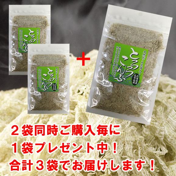 【送料無料】北海道産天然がごめ昆布入りとろろこんぶ30g |熟成させた昆布とがごめ昆布の粘りの旨さが活きた逸品です!※2セット申し込み毎に1袋プレゼント!02